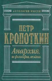 Anarchy, by Peter Kropotkin
