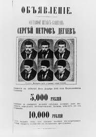 degaev-wanted-poster